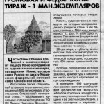 smolensk-fortress-400years_rabochiy-put-27sept1996_p1