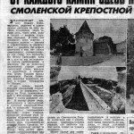 smolensk-fortress-400years_rabochiy-put-28sept1996_p1-1