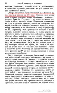 Istoria_gub_gor_Smolenska1804