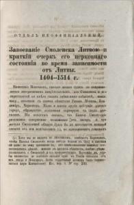 i-speranskiy_smolensk-vkl-church-1404-1514_sev-1871-n4_p44
