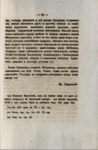 i-speranskiy_smolensk-vkl-church-1404-1514_sev-1871-n4_p66