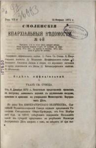 i-speranskiy_smolensk-vkl-church-1404-1514_sev-1871-n4_title