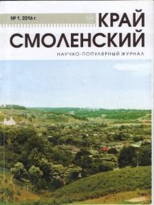 kray-smolenskiy-n1-2016-cover