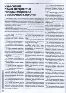 l-stepchenkov-maybe-gv-parfenov_rachevka-plan_kray-smolenskiy-n1-2016_p6