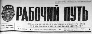 rabochiy-put-26jan1991_header-logo
