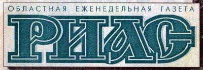rias_header-logo