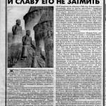 smolensk-fortress-400years_rabochiy-put-01nov1996_p9-1