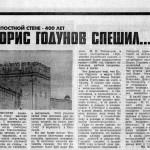 smolensk-fortress-400years_rabochiy-put-29oct1996_p4