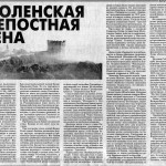 smolensk-fortress-400years_rias-04oct1996_p3