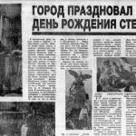 smolensk-fortress-400years_vsyo-01oct1996_p1-2