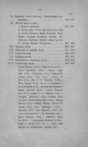 vn-dobrovolskiy-ethnographic-digest4_contents-p7
