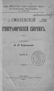 vn-dobrovolskiy-ethnographic-digest4_title
