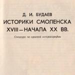 budaev002