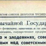 chgk-smolensk-izvestiya-06nov1943_p3-header