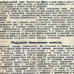 chgk-smolensk-izvestiya-06nov1943_p3_01