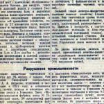 chgk-smolensk-izvestiya-06nov1943_p3_02
