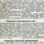 chgk-smolensk-izvestiya-06nov1943_p3_03