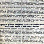 chgk-smolensk-izvestiya-06nov1943_p3_04