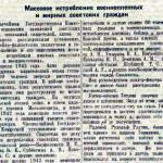 chgk-smolensk-izvestiya-06nov1943_p3_08