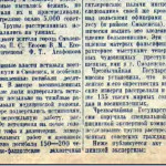 chgk-smolensk-izvestiya-06nov1943_p3_10