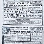 circus-prewar-rp01jun1931_forum-smolensk-ws-8581857