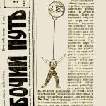 circus-prewar-rp01jun1931_forum-smolensk-ws-8583906