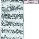 circus-prewar-rp04aug1930_forum-smolensk-ws-8501026