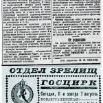 circus-prewar-rp06aug1930_forum-smolensk-ws-8488740