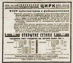 circus-prewar-rp24may1931_forum-smolensk-ws-8521450
