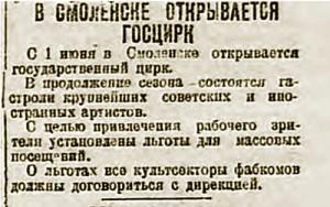 circus-prewar-rp24may1931_forum-smolensk-ws-8534762