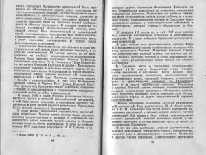 feb1917_smolensk-socialistic-pp24-25