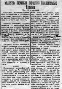 gorispolkom-bulletin13mar_smolenskiy-vestnik-15mar1917_p2-1