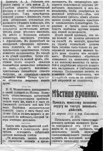 gorispolkom-bulletin13mar_smolenskiy-vestnik-15mar1917_p2-2