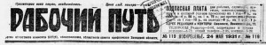 rabochiy-put-24may1931_header-logo