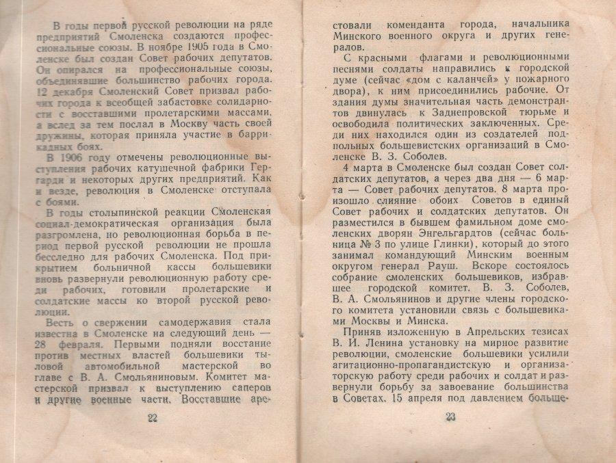 smolensk-guide1957_pp22-23