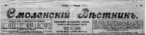 smolenskiy-vestnik-15mar1917_header-logo