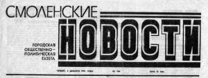 smolenskiye-novosti-01dec1991_header-logo