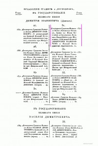 treaties-collection1st-contents_runivers-p06