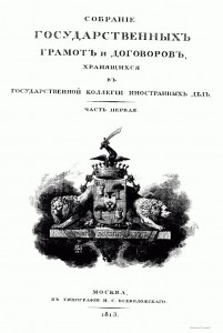 treaties-collection1st-title_runivers-p02