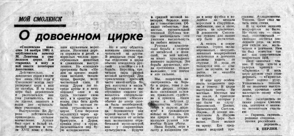 v-perlin-prewar-circus_smolenskiye-novosti-01dec1991_p3