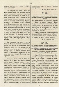 yuri-glebovich-judgment_pa-mukhanov-digest1866_p130
