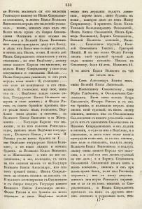 yuri-glebovich-judgment_pa-mukhanov-digest1866_p131