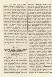 yuri-glebovich-judgment_pa-mukhanov-digest1866_p132