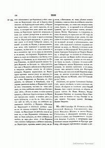 historic-acts-archeographic-сommission-v2-1841_p126_runivers-0136
