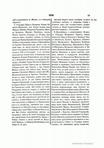 historic-acts-archeographic-сommission-v2-1841_p127_runivers-0137