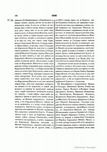 historic-acts-archeographic-сommission-v2-1841_p128_runivers-0138