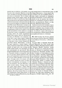 historic-acts-archeographic-сommission-v2-1841_p129_runivers-0139
