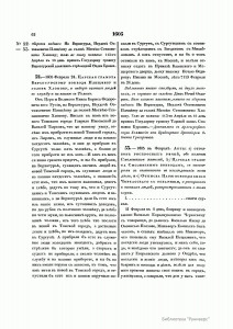 historic-acts-archeographic-сommission-v2-1841_p62_runivers-0072