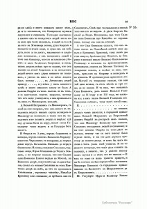 historic-acts-archeographic-сommission-v2-1841_p63_runivers-0073