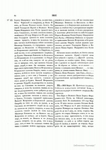 historic-acts-archeographic-сommission-v2-1841_p64_runivers-0074
